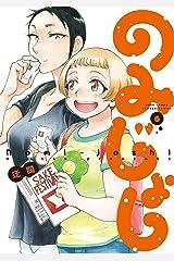 のみじょし(6) (バンブーコミックス) Kindle版