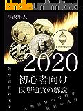 2020年最新仮想通貨の攻略法