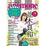 別冊anemone 1冊まるごと 並木良和 (別冊アネモネ)