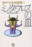 ミノタウロスの皿: 藤子・F・不二雄[異色短編集]  1 (1) (小学館文庫―藤子・F・不二雄〈異色短編集〉)