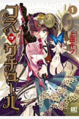 コス・クチュール (1) (バーズコミックス) Kindle版