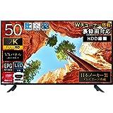 東京Deco 50V型 地上・BS・110度CS デジタルフルハイビジョン 液晶テレビ Wチューナー LED直下型バックライト [日本設計メインボード搭載] 外付けHDD裏番組録画対応 HDMI HDD録画機 50型 50インチ【国内メーカー12カ月