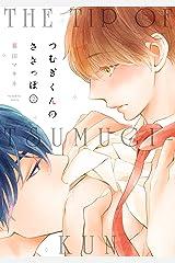 つむぎくんのさきっぽ2 (シャルルコミックス) Kindle版