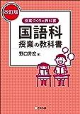 国語科授業の教科書[改訂版] (「授業づくりの教科書」シリーズ)