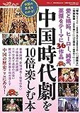 中国の歴史もわかる! 中国時代劇を10倍楽しむ本 (三才ムック)