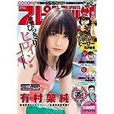 週刊ビッグコミックスピリッツ 2016年22・23合併号 [雑誌]