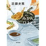 みかんとひよどり (角川文庫)