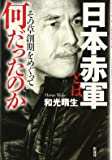 日本赤軍とは何だったのか;その草創期をめぐって