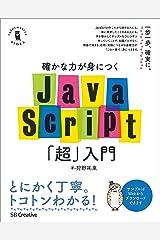 確かな力が身につくJavaScript「超」入門 (確かな力が身につく「超」入門シリーズ) Kindle版