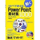 コピペで使える!動くPowerPoint素材集1000