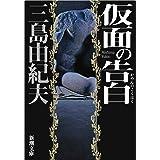 仮面の告白 (新潮文庫)