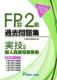 2019年度版 FP技能検定2級過去問題集〈実技試験・個人資産相談業務〉