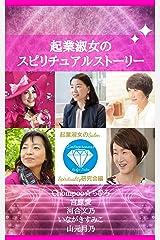 起業淑女のスピリチュアルストーリー (スピリチュアル&オカルト研究会) Kindle版