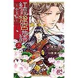 紅霞後宮物語~小玉伝~ 3 (プリンセス・コミックス)