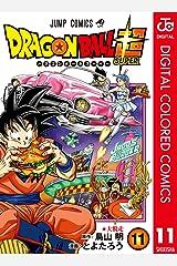 ドラゴンボール超 カラー版 11 (ジャンプコミックスDIGITAL) Kindle版
