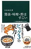 醤油・味噌・酢はすごい - 三大発酵調味料と日本人 (中公新書)