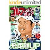 ゴルフレッスンコミック 2019年 01月号 [雑誌]