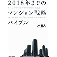 2018年までのマンション戦略バイブル