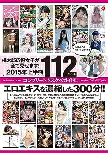 桃太郎広報女子が全て見せます! 2015年上半期112タイトル コンプリートドスケベガイド!!! [DVD]