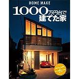 1000万円台で建てた家 (ホームメイク)