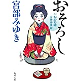 おそろし 三島屋変調百物語事始 (角川文庫)