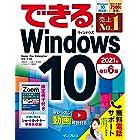 できるWindows 10 2021年 改訂6版 できるシリーズ