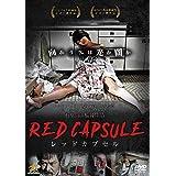 RED CAPSULE レッドカプセル [DVD]