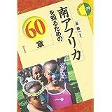 南アフリカを知るための60章 (エリア・スタディーズ79)