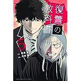 復讐の教科書(5) (マガジンポケットコミックス)