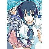 制服少女未征服(4) (ヤングキングコミックス)