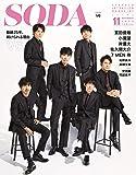 SODA 2020年11月号(表紙:V6)