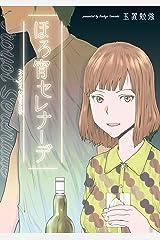 ほろ宵セレナーデ (楽園コミックス) Kindle版