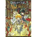 約束のネバーランド ART BOOK WORLD (愛蔵版コミックス)