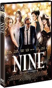 NINE スペシャル・エディション [DVD]