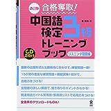 CD2枚付 改訂版 合格奪取! 中国語検定 3級 トレーニングブック リスニング問題編