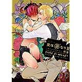 愛は金なりII (カルトコミックス equal collection)