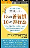 幸せへの鍵:『慈経』に学ぶ〈15の善習慣〉と〈10の善行為〉