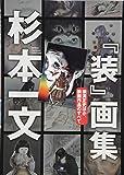 杉本一文『装』画集〜横溝正史ほか、装画作品のすべて (TH ART SERIES)