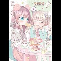 さかさまロリポップ 2巻 (まんがタイムKRコミックス)