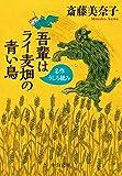 吾輩はライ麦畑の青い鳥-名作うしろ読み (中公文庫)
