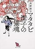 マタタビ潔子の猫魂 (角川文庫)