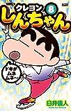 ジュニア版クレヨンしんちゃん(8) (アクションコミックス)