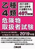 乙種4類危険物取扱者試験 2019年版
