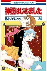 神様はじめました 24 (花とゆめコミックス) Kindle版