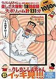 TVシリーズ クレヨンしんちゃん 嵐を呼ぶ イッキ見!!!父の威厳は丸つぶれ!!失われたひろしだゾ編 (<DVD>)