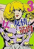 女の友情と筋肉(3) (星海社COMICS)