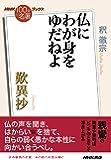 NHK「100分de名著」ブックス 歎異抄: 仏にわが身をゆだねよ;ホトケニミヲユダネヨ