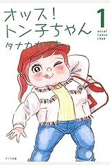 オッス! トン子ちゃん 1 (ポプラ文庫) Kindle版