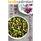 ヴィーガン料理本:おいしいおかずレシピ222品