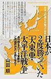 日本人の誰もが知っておきたい 日本が2度勝っていた「大東亜・太平洋戦争」 あの時もエリート官僚が《この国の行方》を誤らせ…
